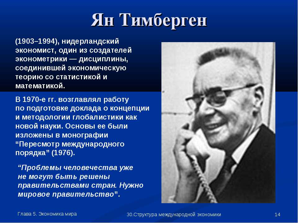 Глава 5. Экономика мира * 30.Структура международной экономики Ян Тимберген (...
