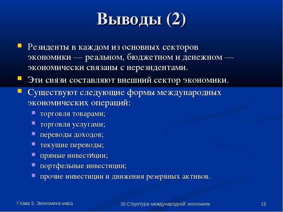 Глава 5. Экономика мира * 30.Структура международной экономики Выводы (2) Рез...