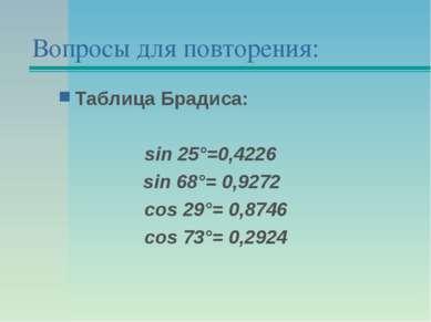 Вопросы для повторения: Таблица Брадиса: sin 25°=0,4226 sin 68°= 0,9272 cos 2...