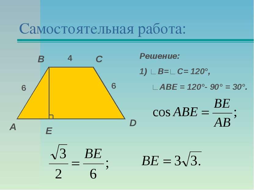 Самостоятельная работа: А В С D Е Решение: 1) ∟В=∟С= 120°, ∟АВЕ = 120°- 90° =...