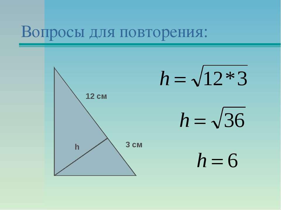Вопросы для повторения: 3 см 12 см h