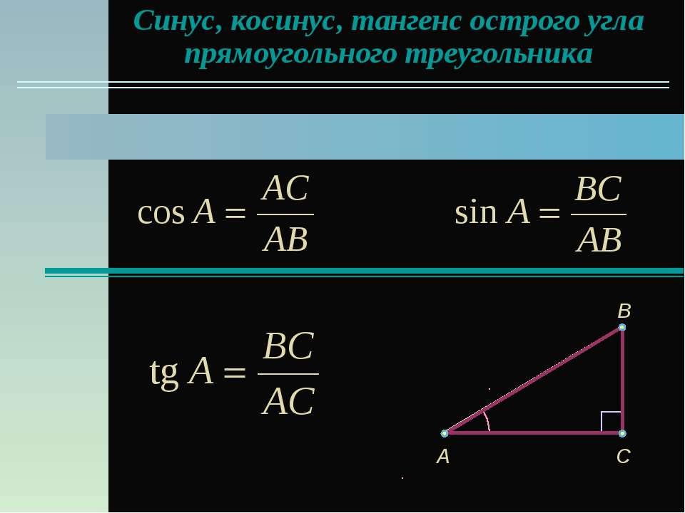 Синус, косинус, тангенс острого угла прямоугольного треугольника C A B