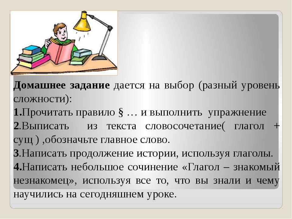Домашнее задание дается на выбор (разный уровень сложности): 1.Прочитать прав...