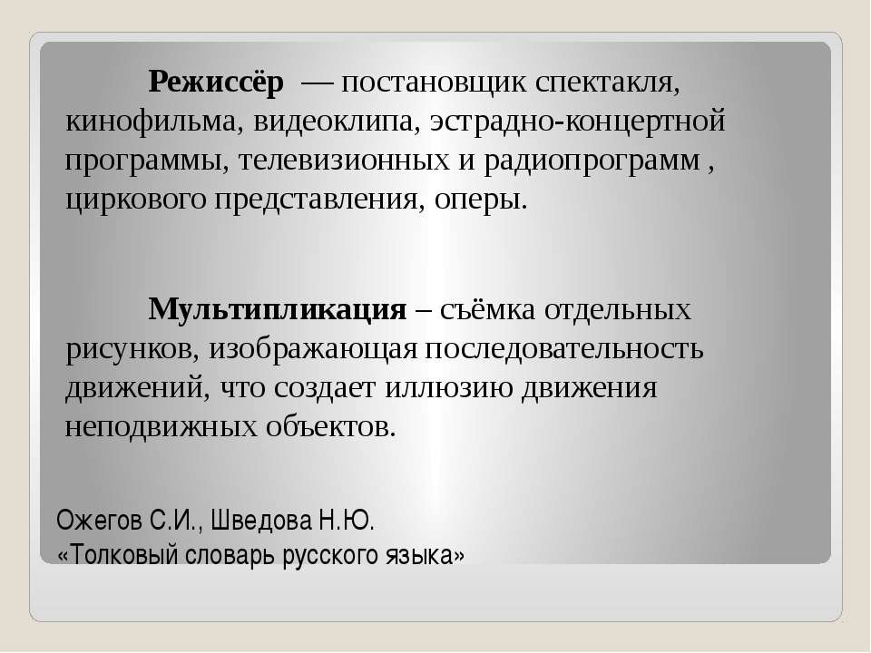 Ожегов С.И., Шведова Н.Ю. «Толковый словарь русского языка» Режиссёр — постан...