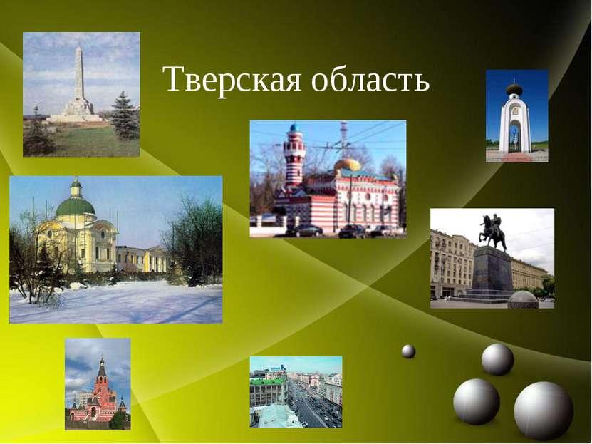 Тверская область