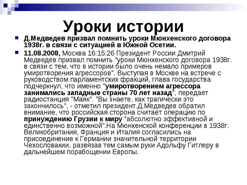 Уроки истории Д.Медведев призвал помнить уроки Мюнхенского договора 1938г. в ...