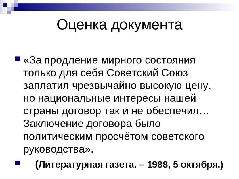 Оценка документа «За продление мирного состояния только для себя Советский Со...