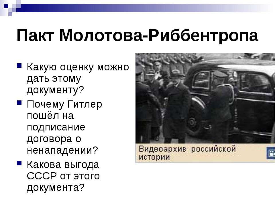 Пакт Молотова-Риббентропа Какую оценку можно дать этому документу? Почему Гит...