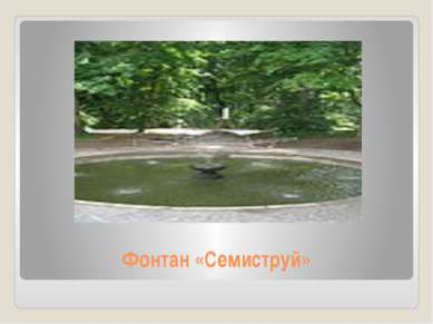 Фонтан «Семиструй»