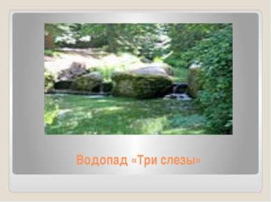 Водопад «Три слезы»