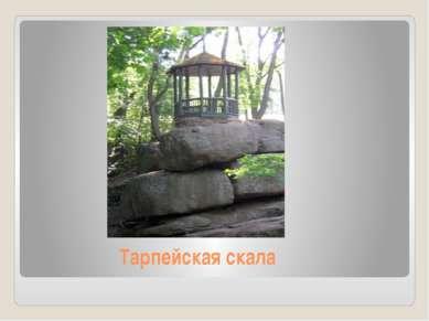 Тарпейская скала