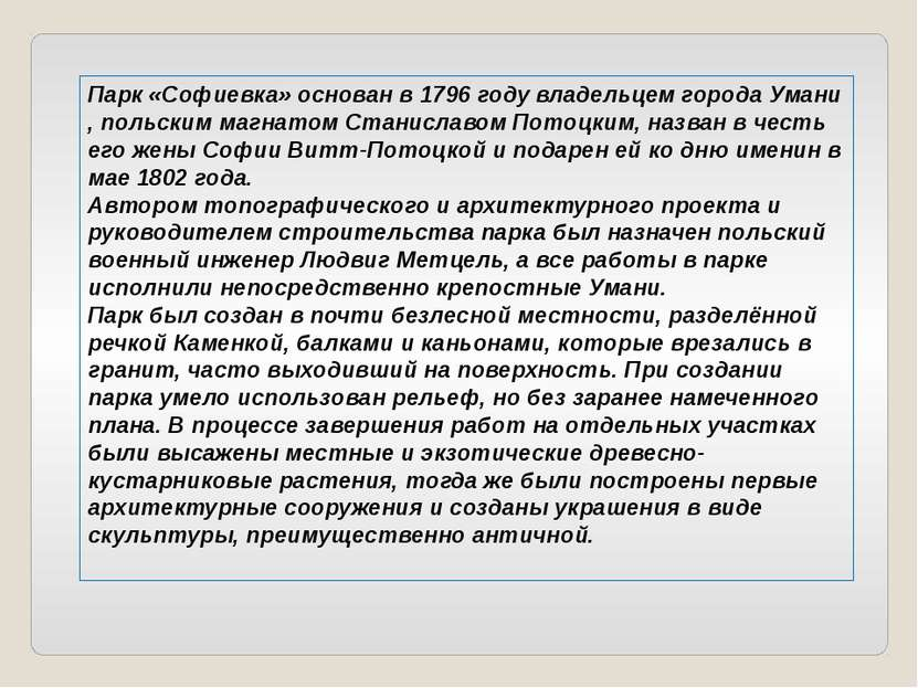 Парк «Софиевка» основан в 1796 году владельцем города Умани, польским магнато...