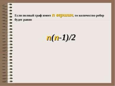 Если полный граф имеет n вершин, то количество ребер будет равно n(n-1)/2