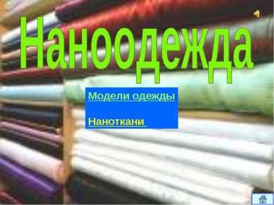 Модели одежды Наноткани