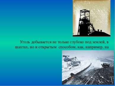 Уголь добывается не только глубоко под землей, в шахтах, но и открытым способ...