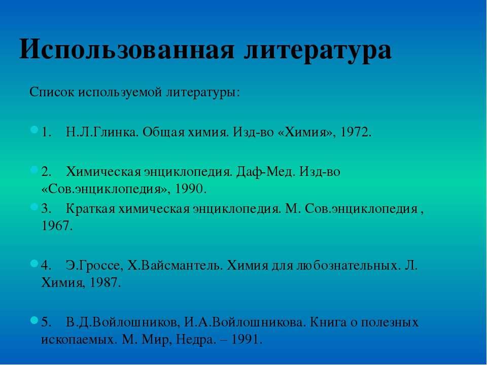 Использованная литература Список используемой литературы: 1. Н.Л.Глинка. Обща...
