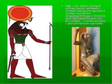 Гор — бог неба и солнца в облике сокола, человека с головой сокола или крылат...