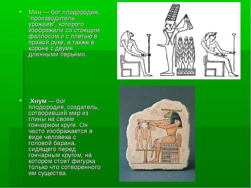 """Мин — бог плодородия, """"производитель урожаев"""", которого изображали со стоящим..."""