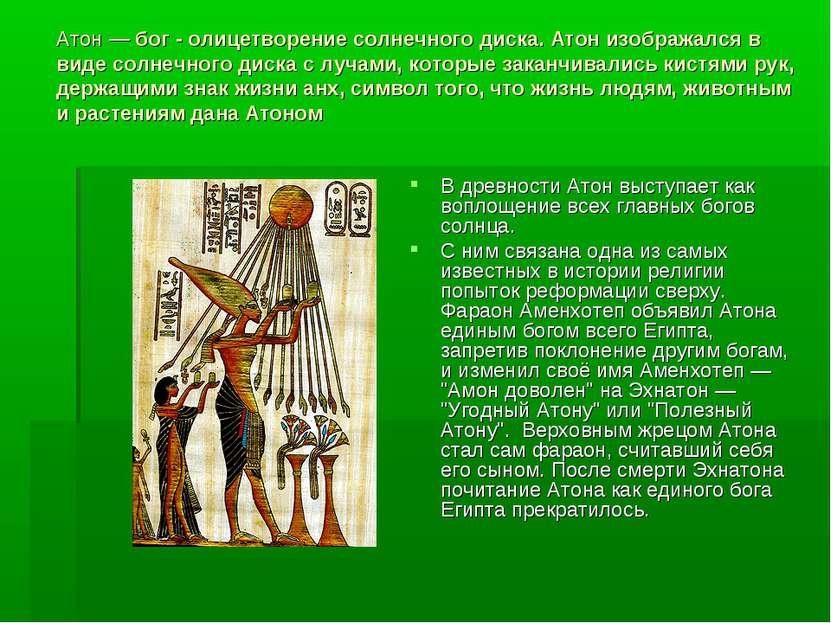 Атон — бог - олицетворение солнечного диска. Атон изображался в виде солнечно...