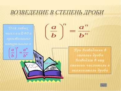 Для любых чисел a и b 0 и произвольного натурального n При возведении в степе...