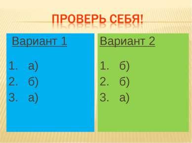 Вариант 1 1. а) 2. б) 3. а) Вариант 2 1. б) 2. б) 3. а)