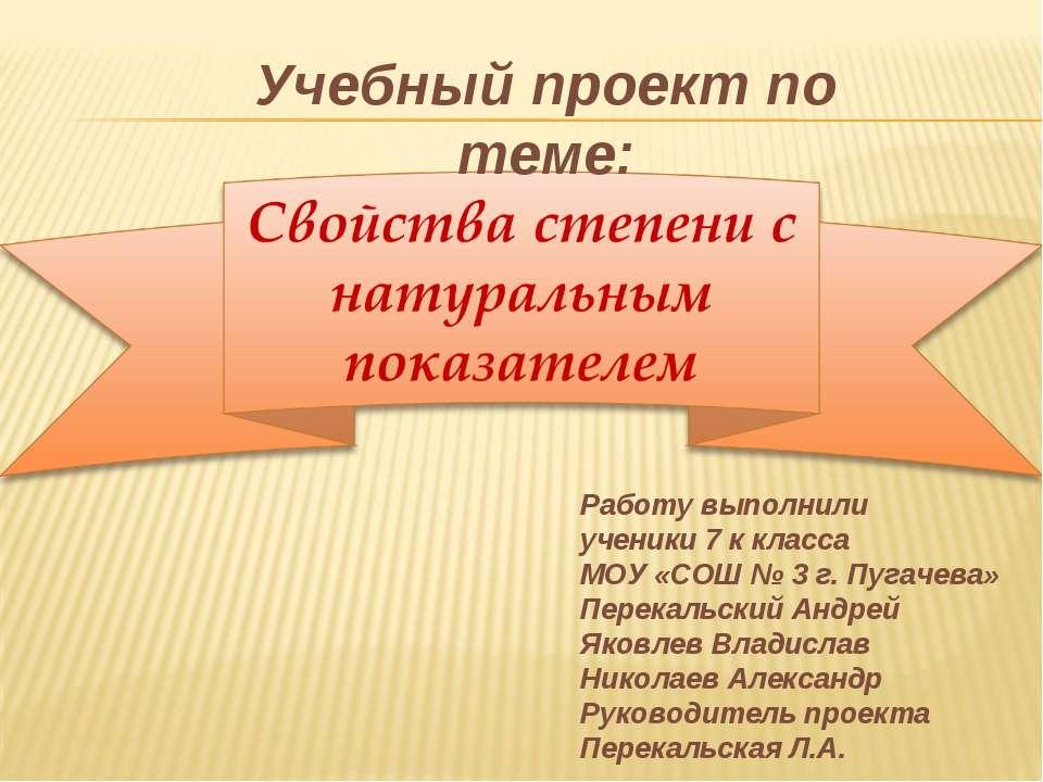 Работу выполнили ученики 7 к класса МОУ «СОШ № 3 г. Пугачева» Перекальский Ан...