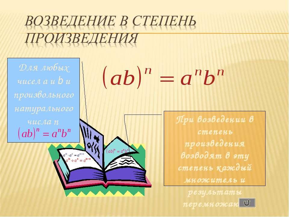 Для любых чисел a и b и произвольного натурального числа n При возведении в с...