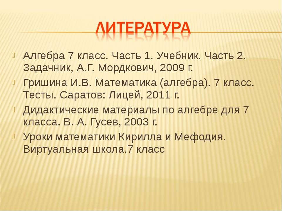 Алгебра 7 класс. Часть 1. Учебник. Часть 2. Задачник, А.Г. Мордкович, 2009 г....