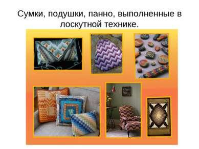 Сумки, подушки, панно, выполненные в лоскутной технике.