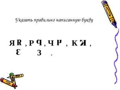 Указать правильно написанную букву Я , Р , Ч , К , З .