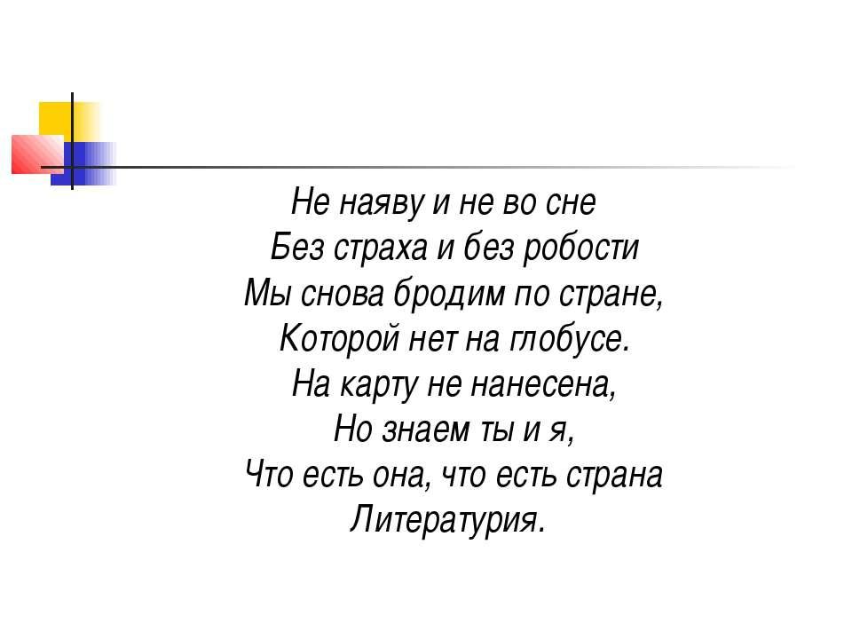 Не наяву и не во сне Без страха и без робости Мы снова бродим по стране, Кото...