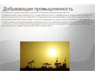 Добывающая промышленность Основное место в добыче природных ископаемых принад...