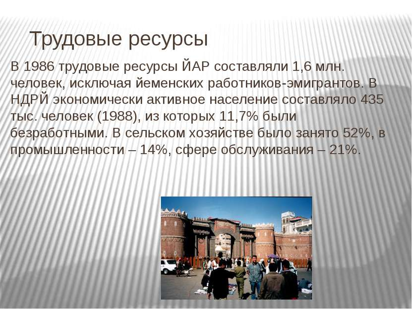 Трудовые ресурсы В 1986 трудовые ресурсы ЙАР составляли 1,6 млн. человек, иск...