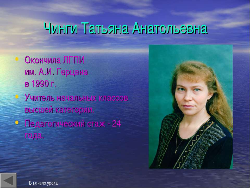 Чинги Татьяна Анатольевна Окончила ЛГПИ им. А.И. Герцена в 1990 г. Учитель на...