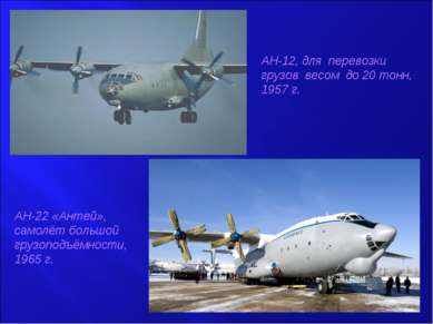 АН-12, для перевозки грузов весом до 20 тонн, 1957 г. АН-22 «Антей», самолёт ...