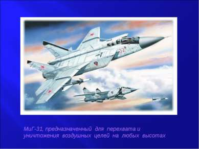 МиГ-31, предназначенный для перехвата и уничтожения воздушных целей на любых ...