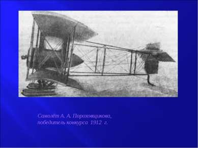Самолёт А. А. Пороховщикова, победитель конкурса 1912 г.
