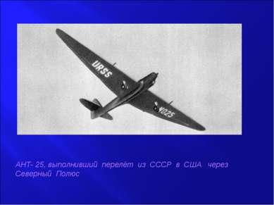 АНТ- 25, выполнивший перелёт из СССР в США через Северный Полюс