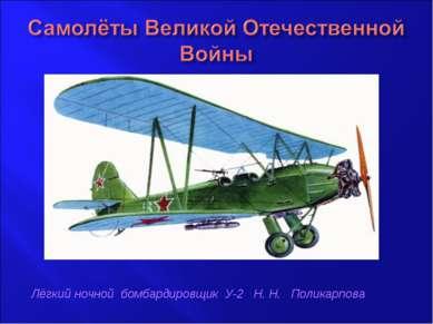 Лёгкий ночной бомбардировщик У-2 Н. Н. Поликарпова
