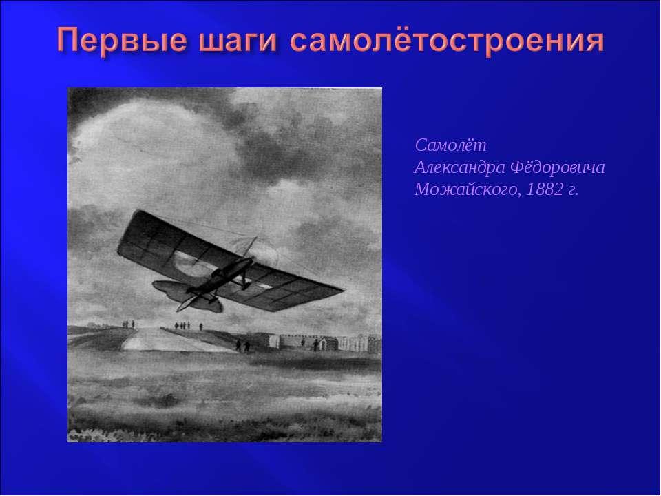 Самолёт Александра Фёдоровича Можайского, 1882 г.