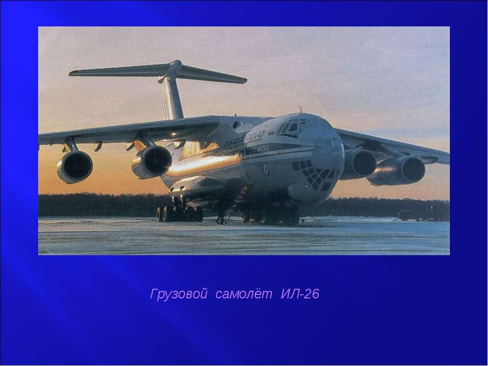 Грузовой самолёт ИЛ-26