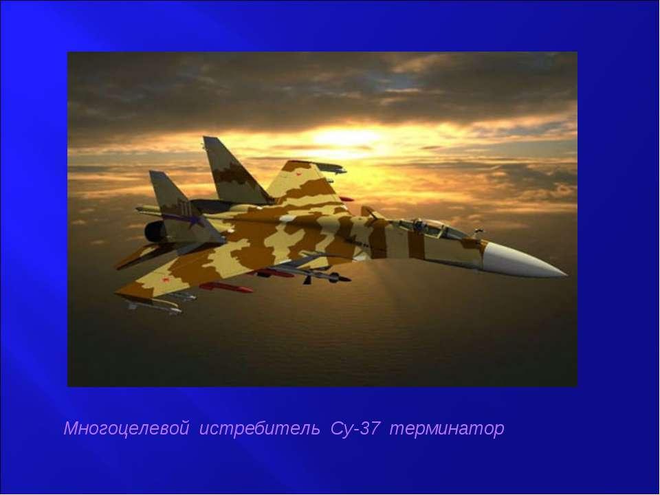 Многоцелевой истребитель Су-37 терминатор