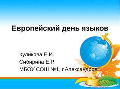 Европейский день языков Куликова Е.И. Сибирина Е.Р. МБОУ СОШ №1, г.Александров
