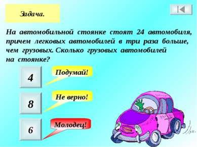 Задача. На автомобильной стоянке стоят 24 автомобиля, причем легковых автомоб...