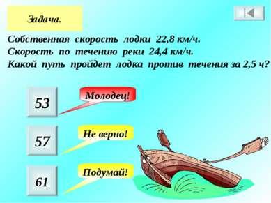 Задача. Собственная скорость лодки 22,8 км/ч. Скорость по течению реки 24,4 к...