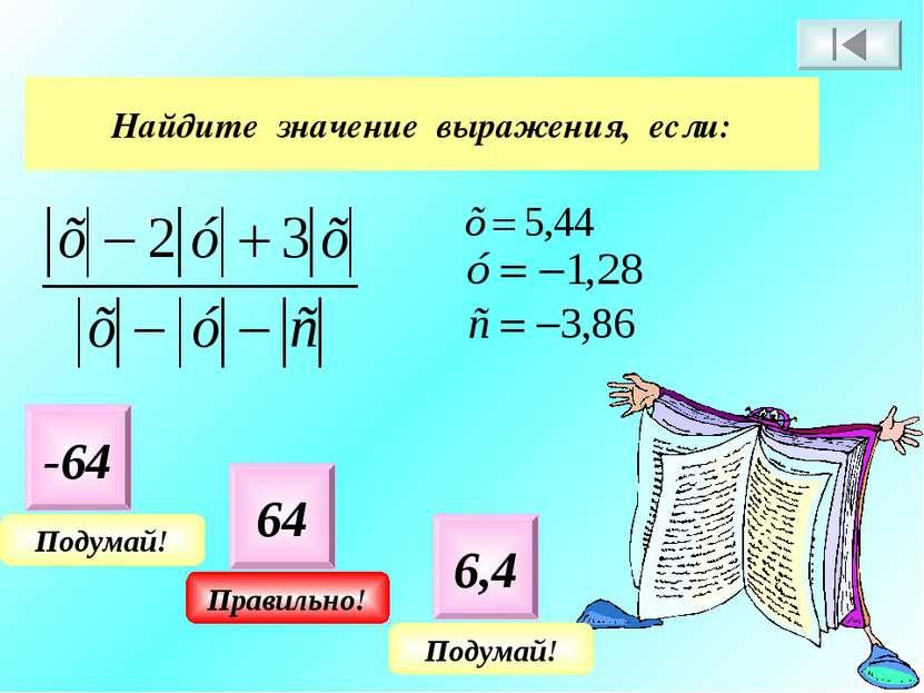 Найдите значение выражения, если: -64 64 6,4 Подумай! Подумай! Правильно!