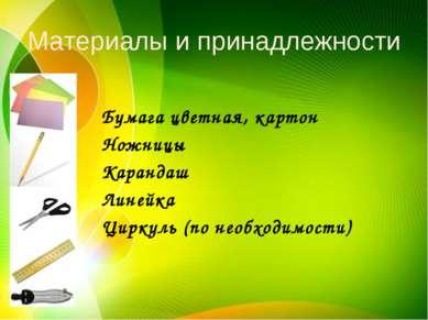 Материалы и принадлежности Бумага цветная, картон Ножницы Карандаш Линейка Ци...