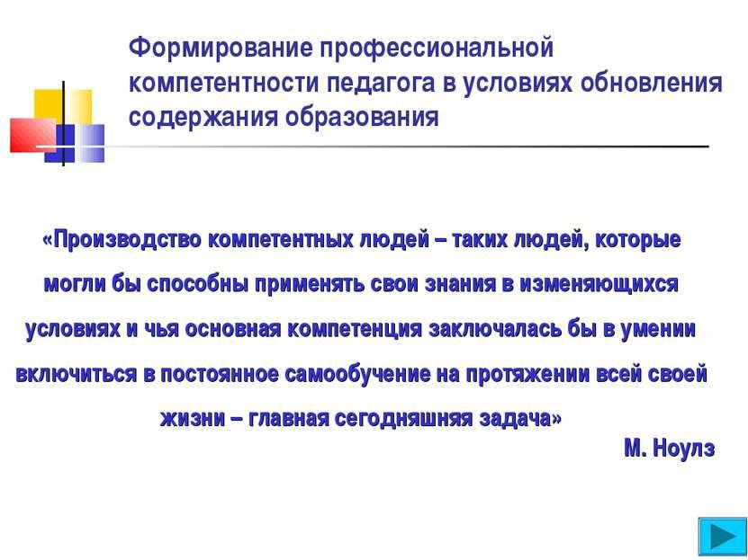 Формирование профессиональной компетентности педагога в условиях обновления с...