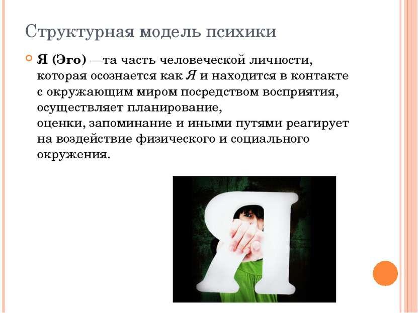 Структурная модель психики Я (Эго)—та часть человеческой личности, которая о...