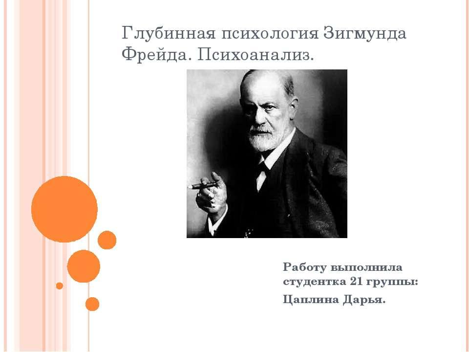 Глубинная психология Зигмунда Фрейда. Психоанализ. Работу выполнила студентк...
